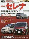 ニューカー速報プラス第38弾 新型日産セレナ (CARTOPMOOK)