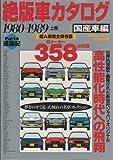 絶版車カタログ 国産車編 part 4 1980ー1989 上巻 (バウハウスムック)