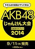 FLASH���� AKB48�����������K�C�h�u�b�N2014