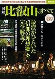 図解 比叡山のすべて (別冊宝島 2228)