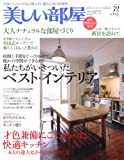 美しい部屋 No.72―INTERIOR&IDEA (72)