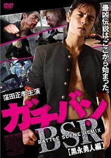 ガチバン BATTLE SCENE REMIX ~黒永勇人編~