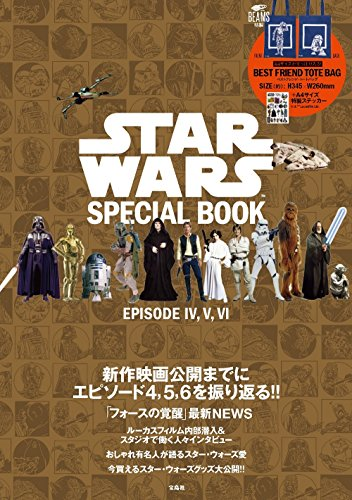 STAR WARS SPECIAL BOOK ~EPISODE IV,V,VI~ (バラエティ)