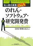 のれん・ソフトウェア・研究開発費 (法人税の実務Q&Aシリーズ)