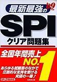 最新最強のSPIクリア問題集〈'09年版〉