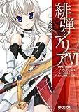 緋弾のアリア 6 (MFコミックス アライブシリーズ)