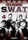 特別狙撃隊 S.W.A.T. シーズン1 VOL.4[DVD]