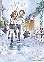 からかい上手の高木さん(1) (少年サンデーコミックススペシャル)