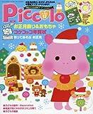 Piccolo(ピコロ) 2016年 12 月号 [雑誌]