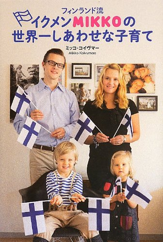 フィンランド流イクメンMIKKOの世界一しあわせな子育て