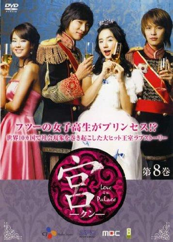 宮 クン Love in Palace 第8巻