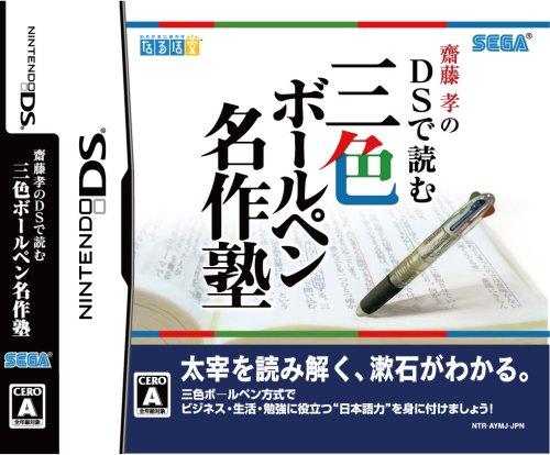 齋藤孝のDSで読む三色ボールペン名作塾