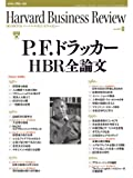 Harvard Business Review (ハーバード・ビジネス・レビュー) 2010年 06月号 [雑誌]