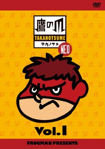 秘密結社 鷹の爪 NEO(1) [DVD]