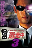 逃走中3~run for money~[DVD]