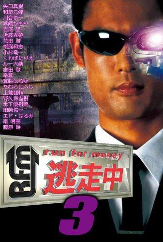 逃走中3~run for money~ [DVD]