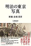 明治の東京写真 新橋・赤坂・浅草 角川学芸出版単行本