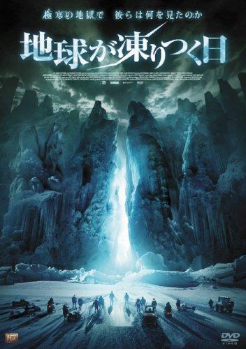 地球が凍りつく日 [DVD]