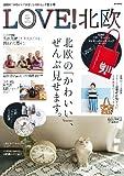 【トートバッグ付き】 LOVE! 北欧 2013 spring & summer (e-MOOK 宝島社ブランドムック)