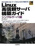 Linux高信頼サーバ構築ガイド シングルサーバ編 (Industrial Computing Series)