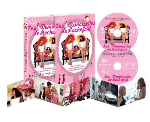 ロシュフォールの恋人たち デジタルリマスター版(2枚組) [DVD]