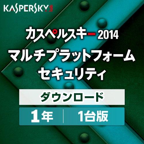【Amazon.co.jp限定】カスペルスキー 2014 マルチプラットフォーム セキュリティ 1年1台版 ダウンロード版