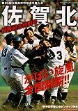 佐賀北優勝記念特別号―第89回全国高校野球選手権大会 (スポーツアルバム No. 19)