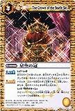 【バトルスピリッツ】 《ヒーローハイランカーパック》 星空の冠 コモン bsc09-bsc05-020