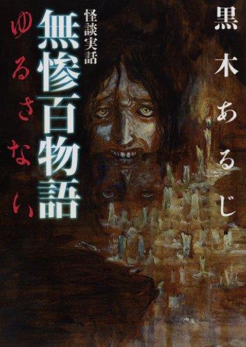 怪談実話 無惨百物語 ゆるさない (MF文庫 ダ・ヴィンチ く 4-1)