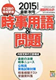 新聞ダイジェスト増刊 時事用語&問題 2013年 09月号 [雑誌]