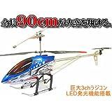 村田製作所製ジャイロ搭載!約100cmのビッグラジコンヘリコプター SKYKING