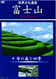 Image de 富士山 美と大自然 2命の森と四季 [DVD]