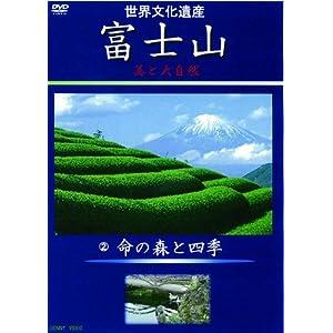 富士山 美と大自然 2命の森と四季 [DVD]