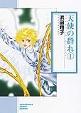 天使の群れ 1 (ソノラマコミック文庫 は 33-1)
