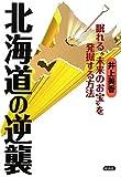 北海道の逆襲
