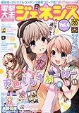 電撃大王ジェネシス Vol.4 2012年 09月号 [雑誌]