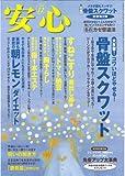 安心 2008年 12月号 [雑誌]