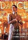 DANCE MAGAZINE (ダンスマガジン) 2013年 03月号 [雑誌]