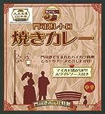 よこすかカレーフェスティバル2011優勝【門司港レトロ焼きカレー】