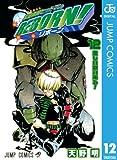 家庭教師ヒットマンREBORN! 12 (ジャンプコミックスDIGITAL)
