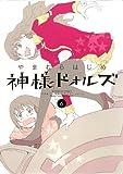 神様ドォルズ / 6 (サンデーGXコミックス)
