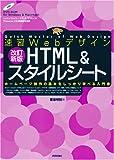 速習Webデザイン 改訂新版 HTML & スタイルシート