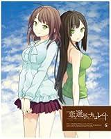 恋と選挙とチョコレート 6(完全生産限定版) [Blu-ray]