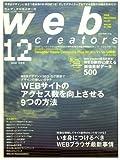 Web creators (ウェブクリエイターズ) 2008年 12月号 [雑誌]
