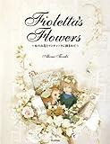 Fioletta's Flowers ~布のお花とアンティークに囲まれて~