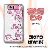DIGNO ISW11K対応 携帯ケース【031花と蝶 ピンク】