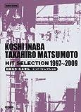 バンドスコア 稲葉浩志・松本孝弘 ヒットセレクション 1997-2009