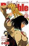 School Rumble(17) (少年マガジンコミックス)