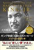 キング牧師 天国からのメッセージ ~アメリカの課題と夢~ (OR books) -