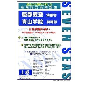 慶應義塾幼稚舎・青山学院初等 ... : 幼児教育 教材 無料 : 幼児